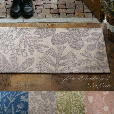 スミノエ/HOMEのおしゃれなボタニカル柄マット 北欧デザインの植物刺繍柄マット プランツエンブロイダリーマット
