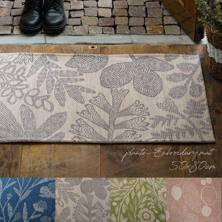 スミノエ 耐熱加工のおしゃれな植物刺繍柄マット 植物刺繍マット Plants Embroidery/プランツエンブロイダリー(50×80cm)