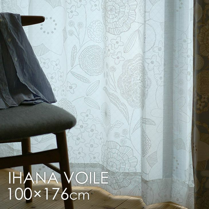 レース カーテン IHANA VOILE/イハナボイル