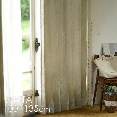 北欧 遮光 カーテン LEHTIA/レヒティア(幅100×丈135cm)1枚入