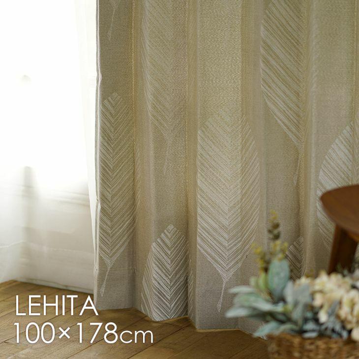 遮光 カーテン LEHTIA/レヒティア