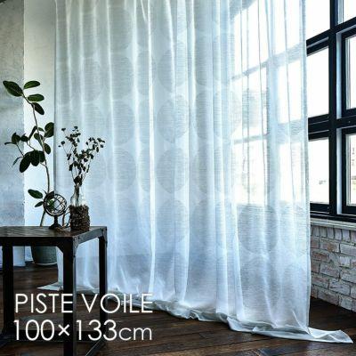 北欧 レース カーテン PISTE VOILE/ピステボイル(幅100×丈133cm)1枚入