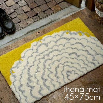 北欧 玄関マット イハナマット(45×75cm)