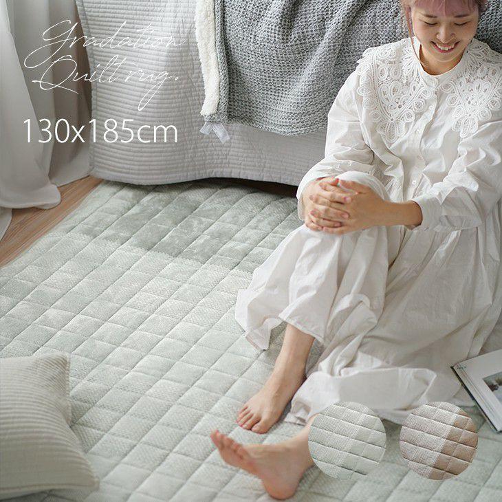 maison de reve 毛布みたいに心地良い起毛仕上げ。柄からうまれたグラデーションのおしゃれなデザイン。耐熱加工の洗えるキルトラグ グラデーションキルトラグの通販ならcucan