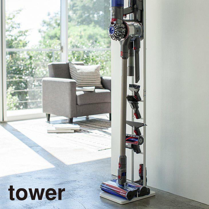 tower タワー コードレスクリーナースタンドS(ホワイト)