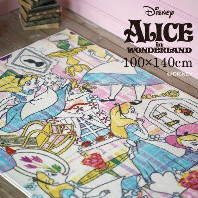 Alice/アリス ストーリーラグ DRA-1064 (100×140cm)