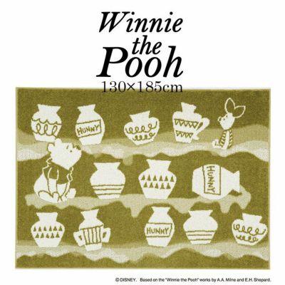 Pooh/プー ハニーポットラグ DRP-106B (130×185cm)