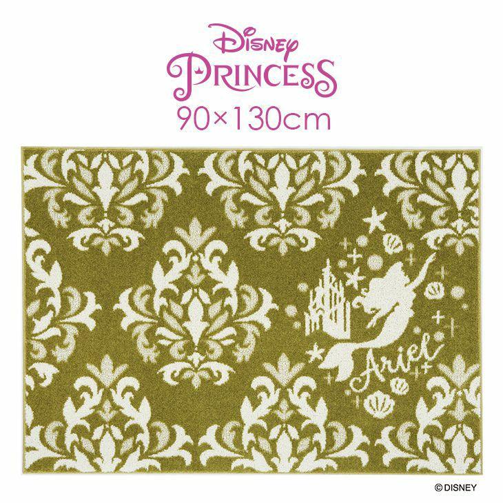 Disney ダマスク&アリエルがおしゃれな防ダニ・耐熱加工ラグ Princess/プリンセス ダマスクラグ