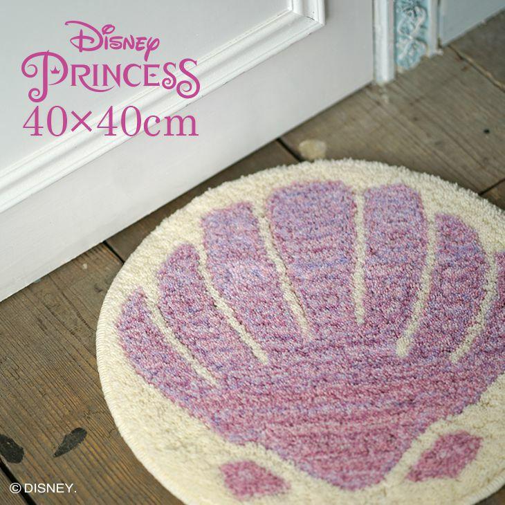 Disney かわいいシェルモチーフのアリエルマット。防ダニ・滑り止め加工付き Princess/プリンセス シェルフィッシュマット