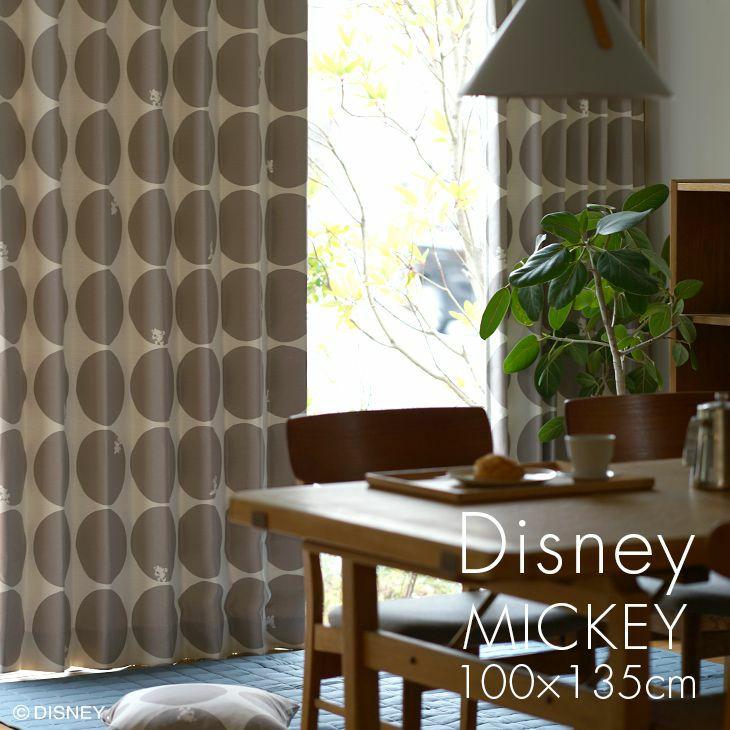 Disney おしゃれでシンプルなドット柄のミッキーデザイン。洗える遮光カーテン MICKEY/ミッキー スコープ