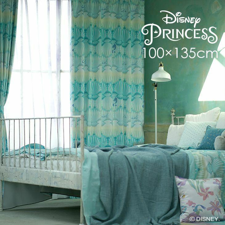 遮光2級 北欧 カーテン  Disney うっとり眺めるグラデーションのアリエルデザイン。洗える遮光カーテン PRINCESS/プリンセス シェル