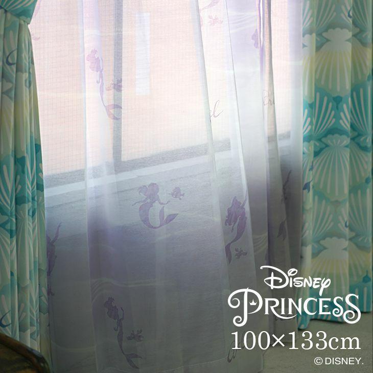 Disney かわいいアリエルの世界をお部屋に。ラベンダー色のおしゃれな洗えるレースカーテン PRINCESS/プリンセス アクア