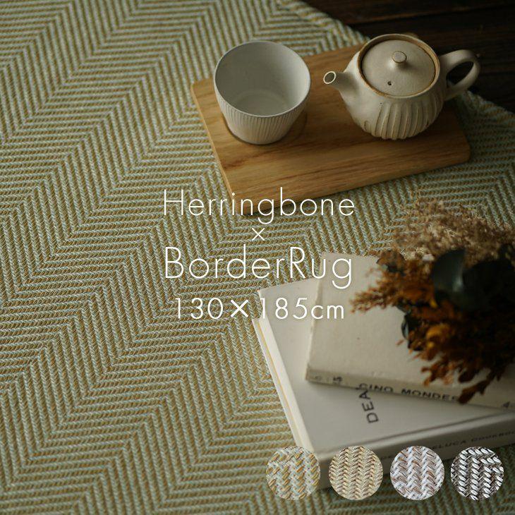 北欧デザインの家具にも合う素敵なヘリンボン柄ラグ。白系の色糸を横に、同色系の色糸を混ぜて、縦に織ることで、立体感のあるヘリンボンに仕上げました。丸洗いできる耐熱加工ラグ。