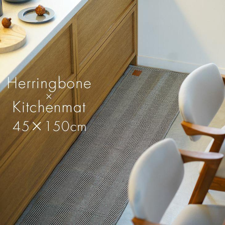 北欧デザインの家具にも合う素敵なヘリンボン柄マット。白系の色糸を横に、同色系の色糸を混ぜて、縦に織ることで、立体感のあるヘリンボンに仕上げました。