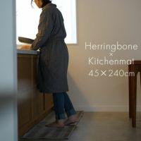 マット ヘリンボン (45×240cm) メイン