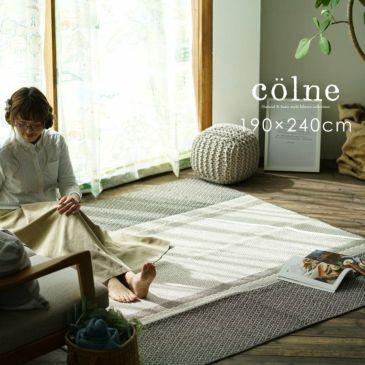 colne2 リネンとコットンを織り交ぜた北欧ナチュラルなストライプ柄。おしゃれな滑り止め加工のラグ cord/コード 綿麻混のラグ通販ページ