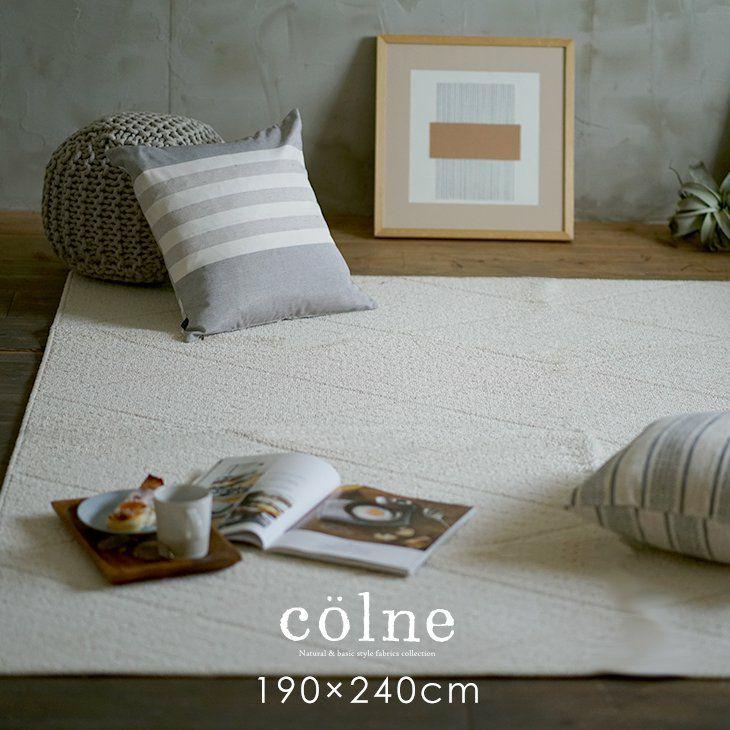 colne2 リネンとコットンを織り交ぜた北欧ナチュラルなダイヤ柄。おしゃれな洗えるラグ twill/ツイル 洗えるラグの通販