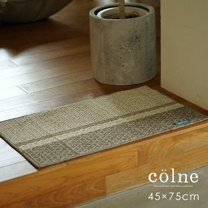 colne2 リネンとコットンを織り交ぜた北欧ナチュラルなストライプ柄。おしゃれな洗えるマルチマット マット cord/コード 45×75cm