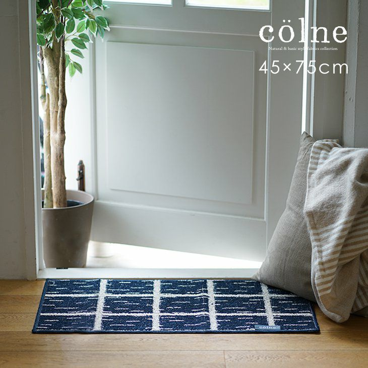 colne2 リネンとコットンを織り交ぜた北欧ナチュラルなウィンドウペン柄。おしゃれな洗えるマルチマット マット grid/グリッド 45×75cm