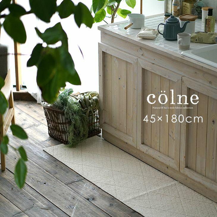 colne2 リネンとコットンを織り交ぜた北欧ナチュラルなダイヤ柄。おしゃれな洗えるキッチンマット キッチンマット twill/ツイル 45×75cm