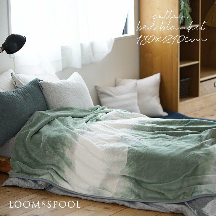 LOOM&SPOOL 寝具 おしゃれ おすすめ 北欧 綿 布団 ブランケット