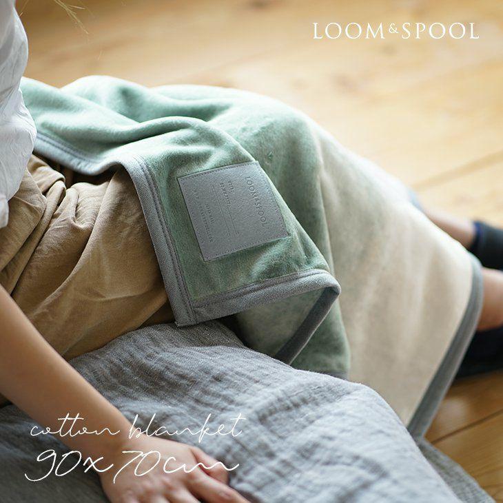 LOOM&SPOOL 「毛布のまち」でつくられた、おしゃれな洗えるコットンブランケット FOL 綿毛布ブランケット 90×70cm
