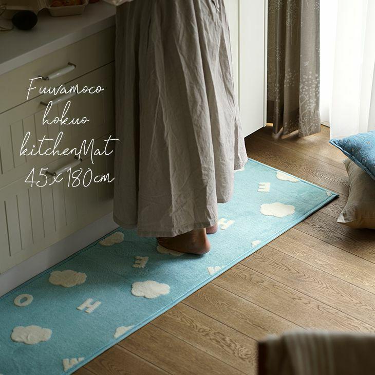 MILK HOME おしゃれな北欧モチーフとふわもこがかわいい。丸洗いできる上げ落ちジャガード織マット キッチンマット ふわもこ北欧マット