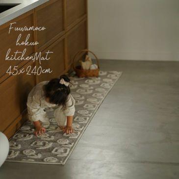 キッチンマット ふわもこ北欧マット(45×240cm) メインイメージ