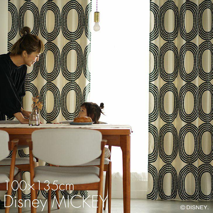 遮光2級 北欧 ドット柄 カーテン ディズニー Disney ドットのリングと隠れミッキーがおしゃれなデザイン。洗える遮光カーテン ドットリング