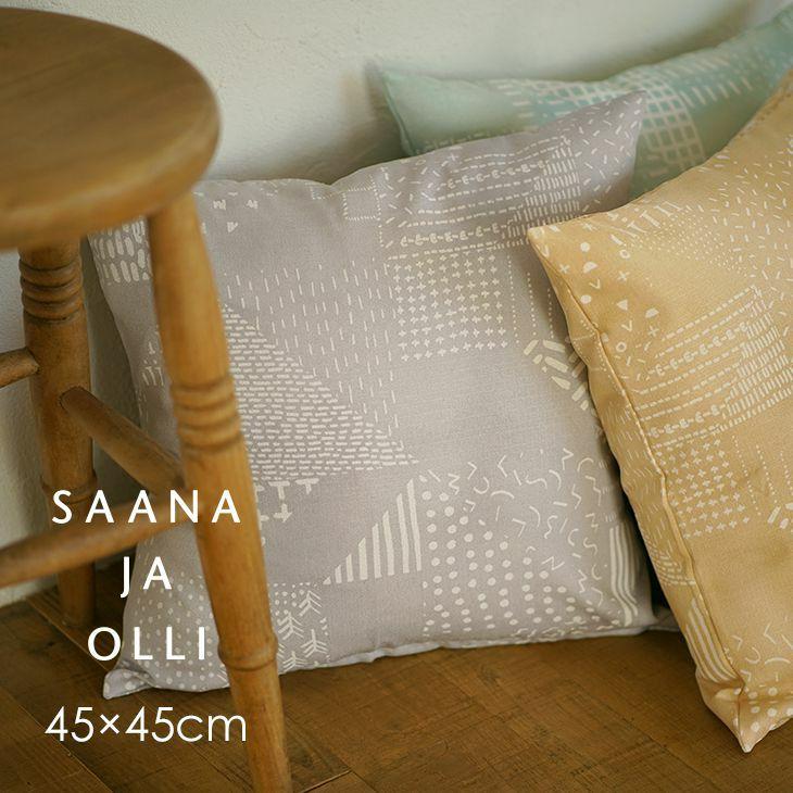 Saana ja Olli ベーシックにもアクセントにも。おしゃれな北欧柄のクッションカバー セブンピースズ