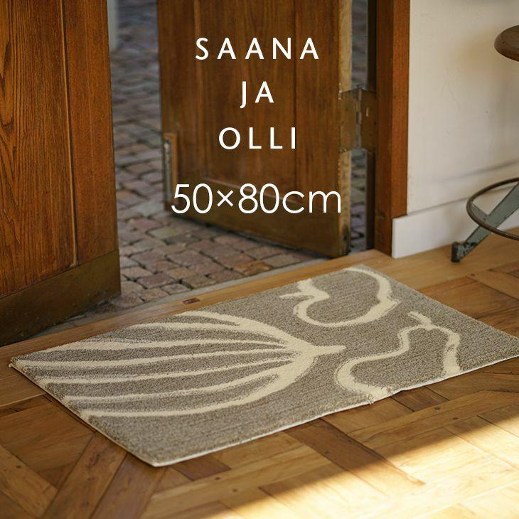 Saana ja Olli 夢みる世界を描いたおしゃれな北欧デザインマット LAND OF HAPPINESS MAT/ランド オブ ハピネス マット