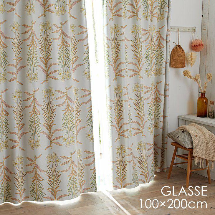 スミノエ/DSIGNLIFE 北欧を感じる、優しいボタニカル柄。おしゃれな洗える北欧風遮光カーテン GLASSE/グラッセ