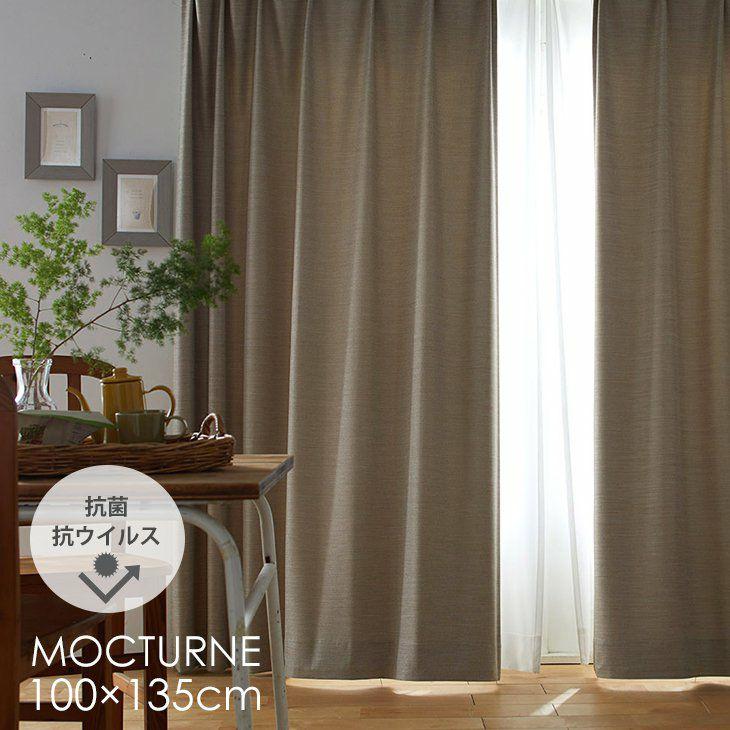 スミノエ/DSIGNLIFE どんなお部屋にも使える、シンプルな抗菌・抗ウイルスカーテン 遮光カーテン MOCTURNE/モクターン