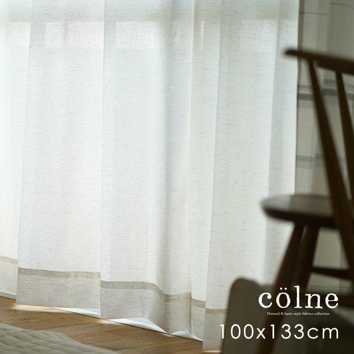 スミノエ colne 優しい素材感を楽しめるシンプルなリネン混カーテン。おしゃれな洗えるナチュラルカーテン レースカーテン リントネ